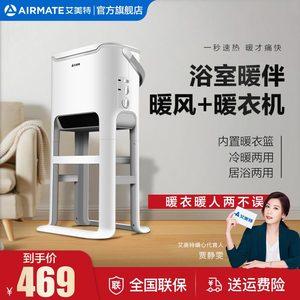 艾美特室內取暖器BH2112多功能浴室節能防水暖衣籃居浴兩用電暖氣