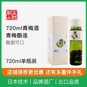 古越龍山果酒日本技術青梅酒720ml瓶禮盒少女士高顏值低度甜酒