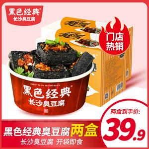 黑色经典臭豆腐长沙正宗油炸臭干子2盒湖南特产零食小吃休闲食品