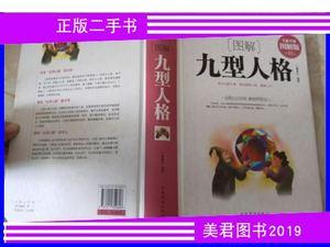 二手正版旧书 图解九型人格(全新升级 图解版) /廖春红