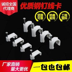 线卡钢钉线卡圆型线槽卡塑料压线码网线电话线卡6-14mm买2送1