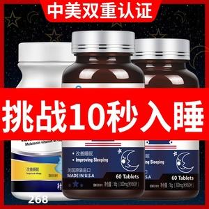 美國褪黑素正品艾司改善睡眠睡覺東西神器安眼安明腿黑秒唑胺倫b6