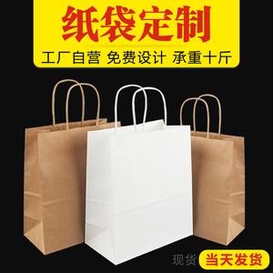 白色牛皮紙袋定制快餐飲外賣打包袋烘焙手提袋包裝袋子定做印logo