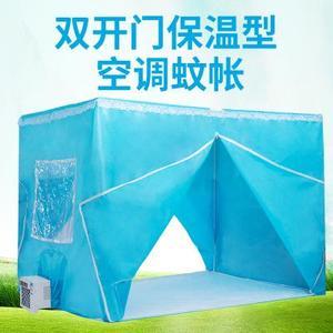 空調蚊帳專用保暖制冷全包創意床上室內床罩帳篷降溫保溫冷風單人