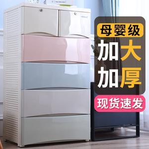 加厚特大號抽屜式塑料收納柜兒童衣柜寶寶整理箱多層儲物柜五斗柜