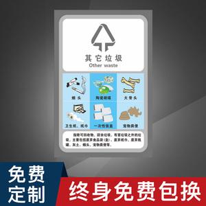其他垃圾紙巾飯盒骨頭煙頭有害墻貼標識標識貼上海垃圾分類全套西安幼兒園主題墻杭州廣州宣傳海報標識貼