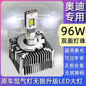 10-12-13-14-16-17-18-19款奧迪A5氙氣燈泡改裝超亮LED前大燈 D3S