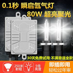 汽车疝气大灯泡9005H7H1H11H4 HID超亮远近一体改装氙气灯套装80W