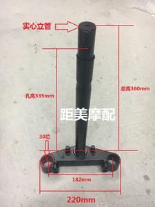 實心立柱前叉三星柱cnsy三陽鬼火一代30芯方向柱飛鷹rsz鬼二電