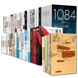 正版现货 村上春树文学作品集套装全48册 挪威的森林假如真有时光机我的职业是小说家世界尽头与冷刺杀骑士团长猫旅 现当代经典