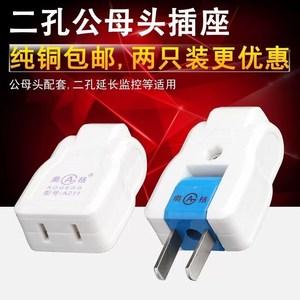 家用两孔 电源延长线两脚插头可旋转扦头电源插座头2眼项接线二脚