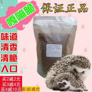 非洲迷你刺猬粮食bk34饲料300克分装分装清香适口感好刺猬