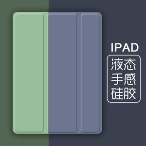 2019新款iPad10.2?;ぬ?7苹果Pro10.5平板9.7寸air2网红mini5超薄2018硅胶Air3软壳1迷你2全包6防摔iPad4567