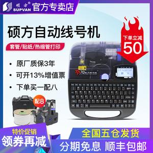 硕方线号机号码机打号机TP70/TP76i蓝牙线号打印机线缆套管号码管打码机tp60i/66i/80/86线号管号码管打印机