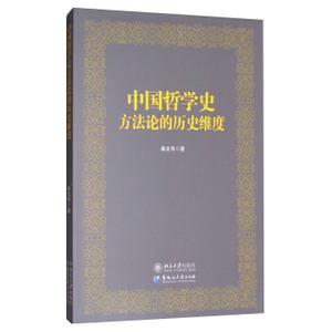 中国哲学史方法论的历史维度 北京大学出版社,黑龙江大学出版社 柴文华 9787568601092