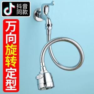 多功能水龍頭加長防濺頭延長延伸器家用洗衣機轉換萬能接頭通用嘴