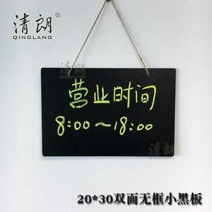 可以贴在墙上的小黑板挂式免钉留言板菜单牌看板 20*30cm