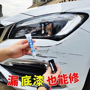 汽车划痕剐蹭修复剂神器小车擦痕露底漆黑漆白漆车痕修补漆笔喷罐