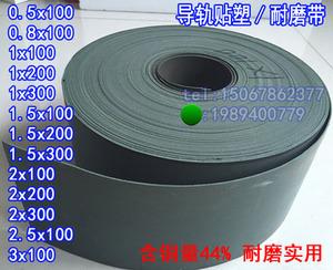 數控機床導軌軟帶/加工中心貼塑帶車床耐磨板/CNC硬軌帖塑龍門銑