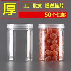 瓶子储物盒干果罐包装塑料瓶分装瓶无毒密封罐圆形塑料桶打包罐食