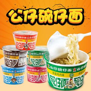 香港公仔面迷你碗泡面碗仔面方便面整箱裝小杯面桶裝泡面車仔面