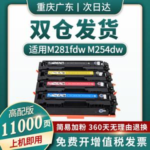 適用惠普m281fdw硒鼓M254dw/dn M280nw打印機硒鼓HP202A 203A硒鼓粉盒CF500A m281fdn/cdw m254nw碳粉墨盒