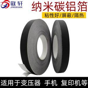 納米碳鋁箔膠帶 電子屏蔽導熱散熱耐高溫黑色鋁箔膠帶 耐高溫導熱散熱數碼電子產品散熱片路由器散熱片 0.1mm