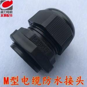 电机接线盒防水护套尼龙电缆防水接头线缆穿线固定葛兰头塑料螺母