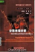 分形市场分析 将混沌理论应用到投资与经济理论上