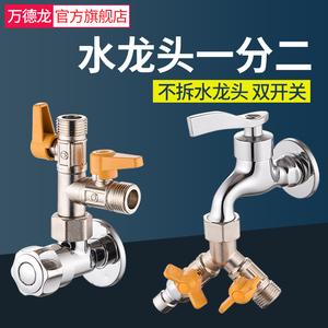 洗衣機水龍頭分流器一分二雙頭進水管一拖二三通閥萬能轉換接頭嘴