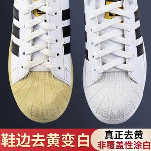 小白鞋去氧化劑還原劑去黃劑清潔增白AJ貝殼頭鞋子邊除發黃漂白劑