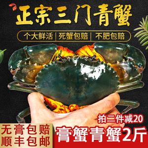 三门青蟹鲜活 特大 超大母膏蟹公母搭配大青蟹海鲜2斤非黄油蟹