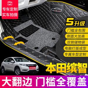 全包圍絲圈汽車腳墊適用于本田繽智地毯式通用款易清洗內飾用品