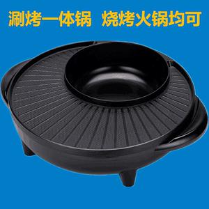 新款日月神锅涮烤一体锅公司做活动会销礼品家用厨具烧烤炖汤煎锅
