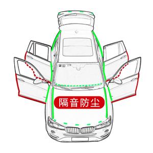 汽車專用車門中控臺隔音防塵降噪通用改裝配件車用密封條專用膠條