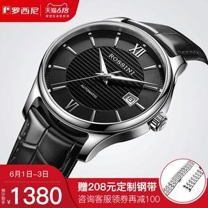 羅西尼手表男全自動機械表商務男表名牌正品休閑皮帶防水男士手表