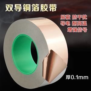 線圈信號雙面軟連接雙導銅箔膠帶修復膠布0.1mm屏蔽層銅帶導熱