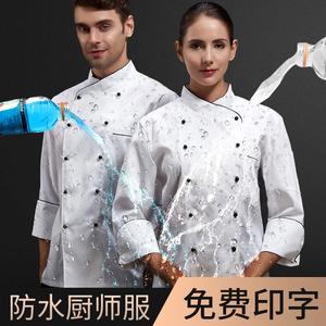 防水防油厨师工作服长袖订制logo后厨房西餐厅女秋冬高档厨师服男