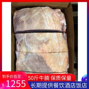 牛腩肉新鮮整箱 50斤裝 國產廣東牛腩肉冷凍牛肉白腩牛肚腩 商用