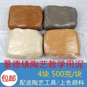 学生包邮粘土景德镇专用泥陶土手工环保古彩色立体软陶瓷泥陶泥