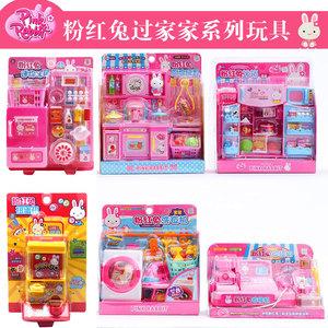 粉紅兔系列兒童過家家玩具仿真小家電冰箱洗衣機廚房收銀機扭蛋機
