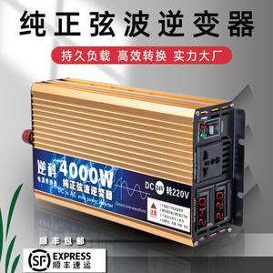 纯正弦波逆变器货车12V24V48V60V变220V家车用大功率转换噐逆电器