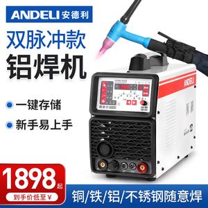 安德利交直流氩弧焊机小型脉冲方波铝焊机220V家用铜铝合金电焊机