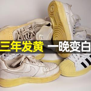 氧化酶還原粉去氧化劑去黃鞋邊增白小白鞋洗鞋神器發黃氧化還原劑