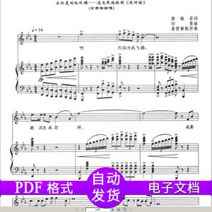 来生来世把你爱运河谣正谱 钢琴伴奏五线谱声乐曲谱扫描件 秒发