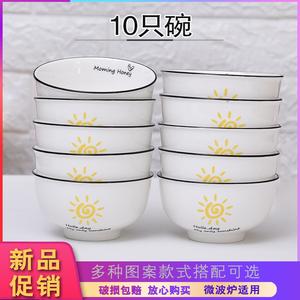 6/10個裝家用米飯碗陶瓷碗單個吃飯碗餐具碗碟套裝碗盤小湯碗喝湯