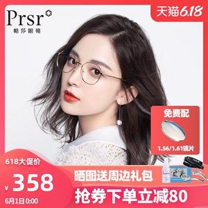 帕莎2020新款鏡架娜扎同款眼鏡框文藝復古不規則眼睛鏡帕沙素顏框