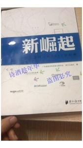 二手正版旧书 新崛起:广货网上行2012全纪事 /广东省经济和信息