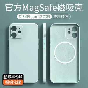 蘋果12手機殼Magsafe磁吸殼iPhone12Pro max液態硅膠12pro防摔全包鏡頭iphone12新款超薄保護套12mini男女款
