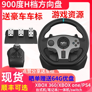 萊仕達V900度xbox360電腦游戲方向盤g29排檔PS4汽車賽車模擬駕駛模器PC歐洲卡車2塵埃Switch學車游戲機地平線